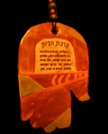 Hamsa Hebrew